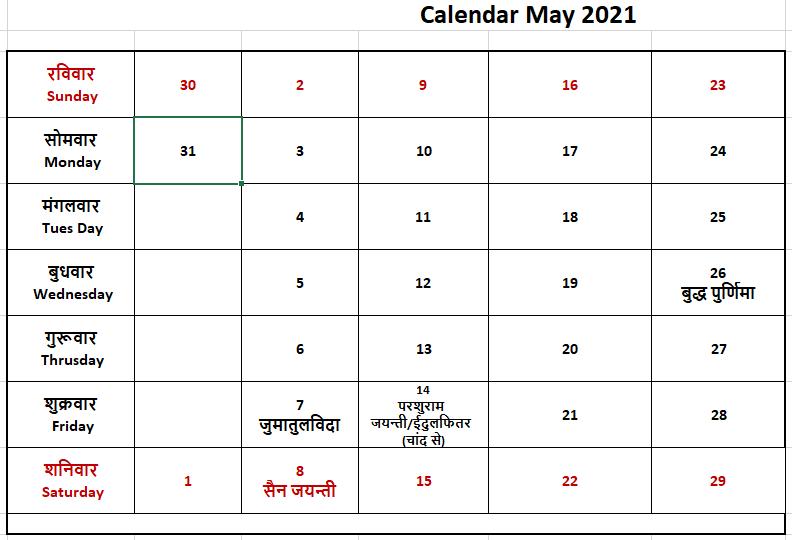May 2021 Calendar Printable Cute