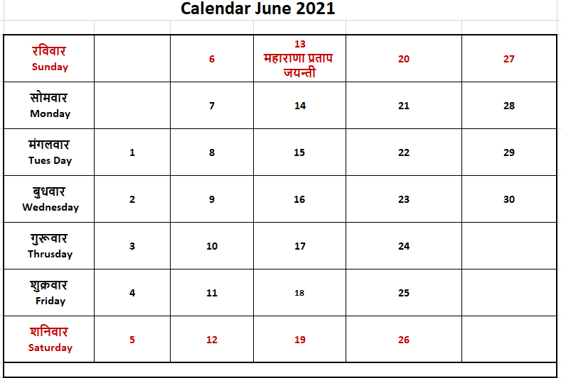 June 2021 Printable Calendar One Page