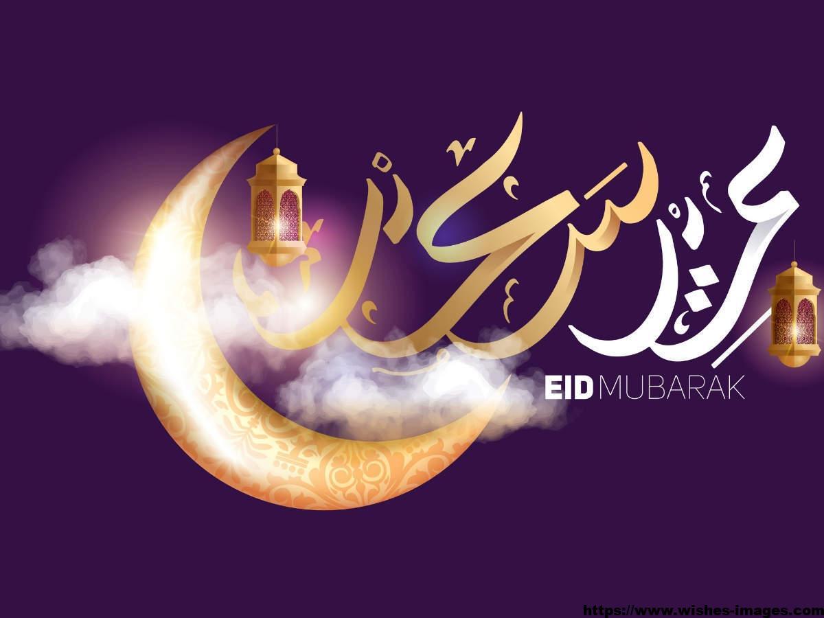 Eid Ul Adha Card Edit Name