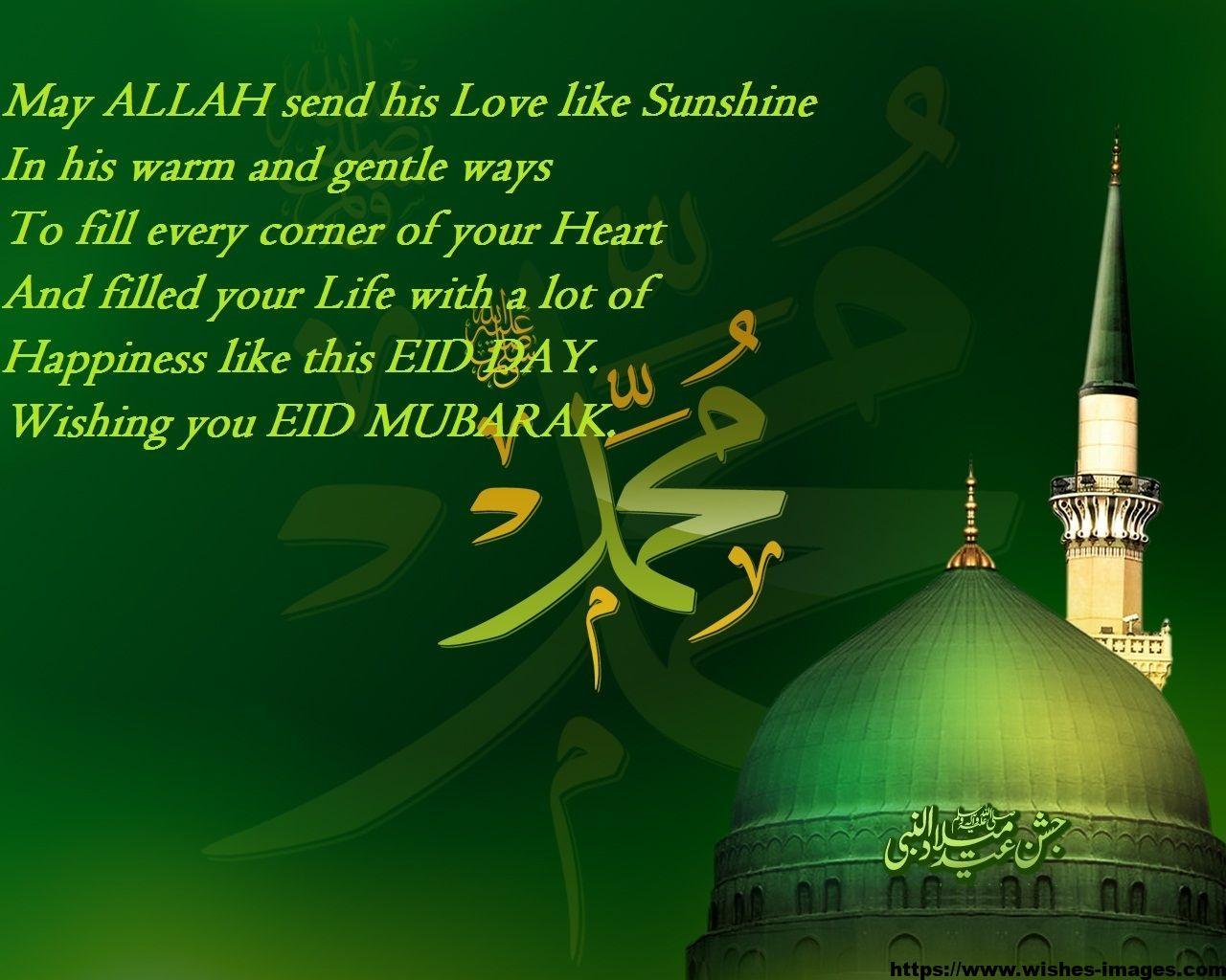 Eid Ul Adha Messages Bangla