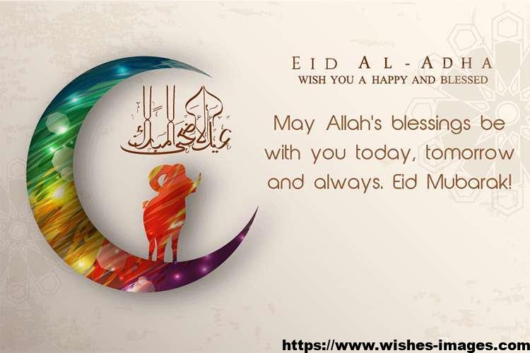 Eid Ul Adha Mubarak Wishes in Urdu