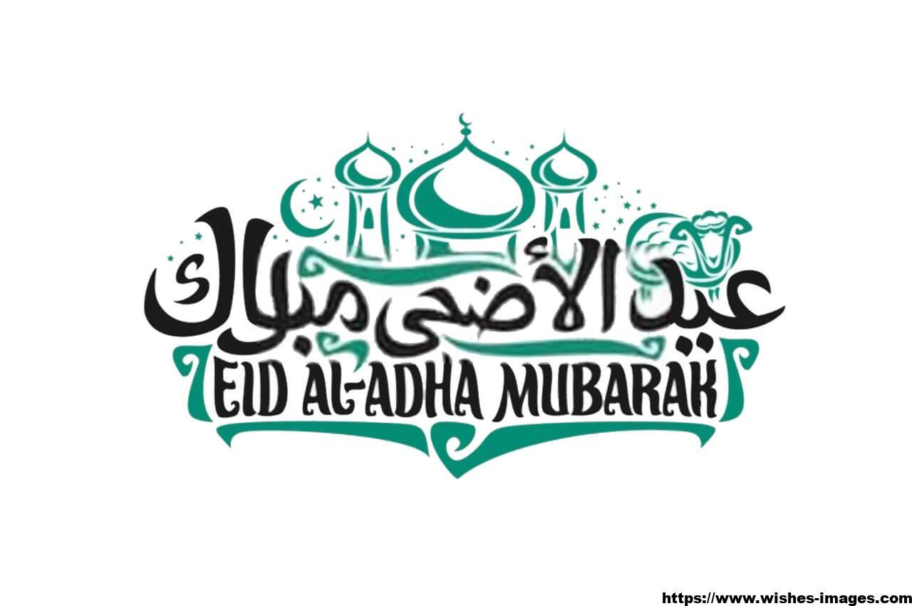 Eid Ul Adha Wishes Card With Name